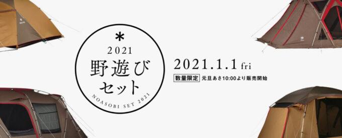 2021野遊びセット