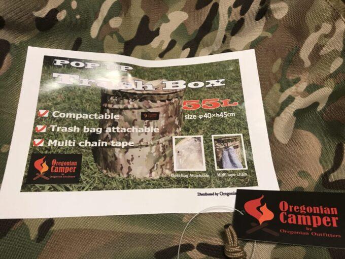 オレゴニアンキャンパー(Oregonian Camper) ポップアップトラッシュボックス