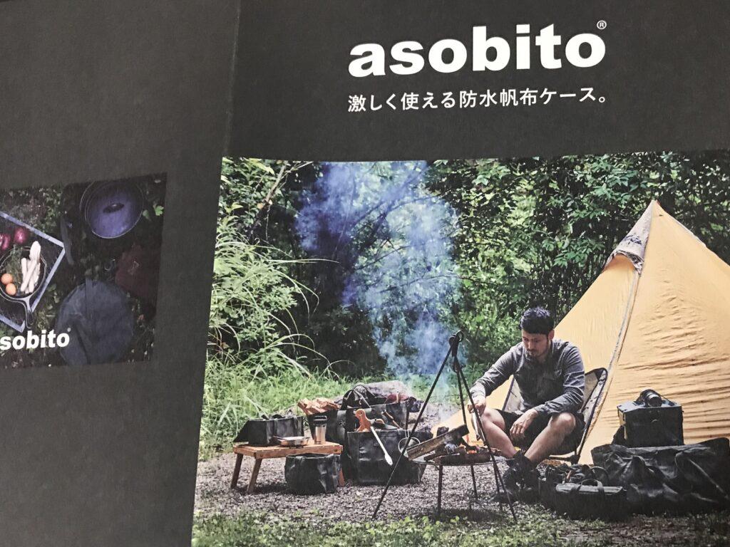 asobitoパンフレット