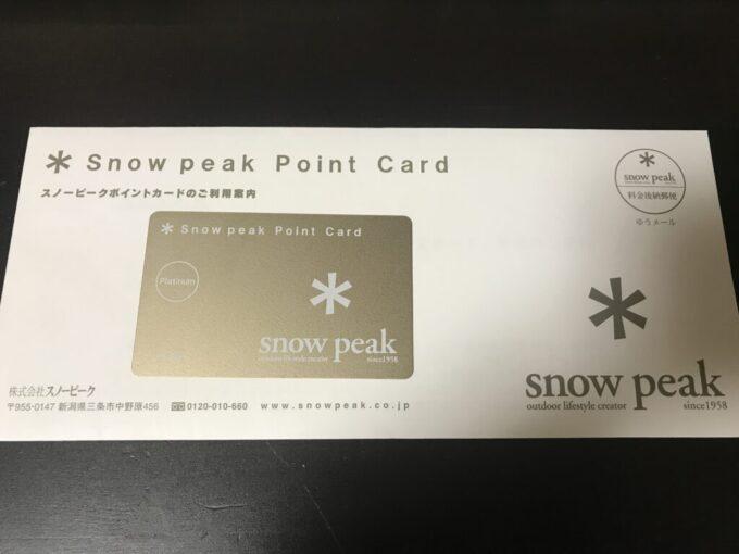スノーピーク ゴールドカード