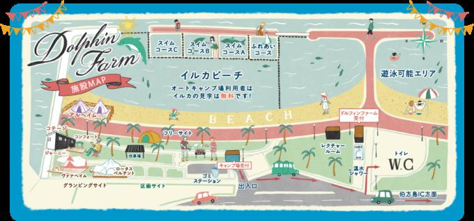 ドルフィンファーム施設MAP