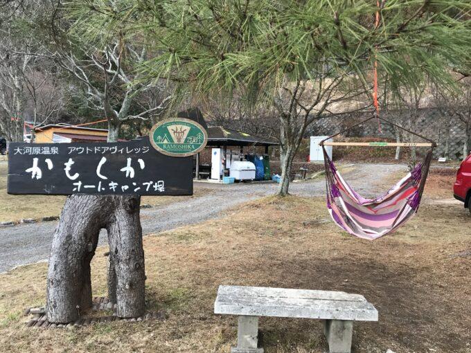 大河原温泉 かもしかオートキャンプ場