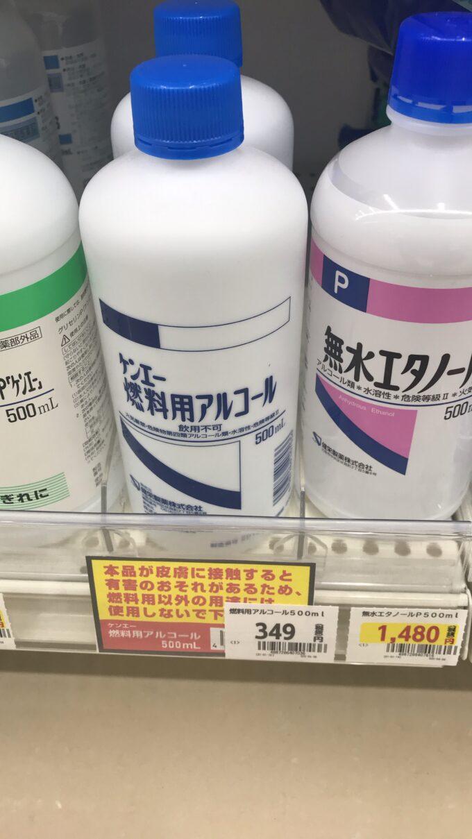 ケンネー 燃料用アルコール